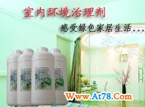 除臭剂环境治理剂除臭剂厂家除臭剂加盟除臭剂合作除臭剂营销
