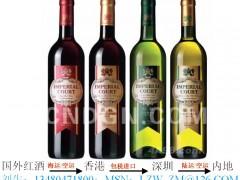 香港快件包税进口