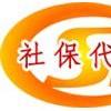 怎样办理社保手续 代交广州企业社保 广州社保办理流程