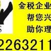 专业代办营业执照、代办公司注册、代办年检、会计服务、验资等
