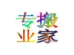 杭州上城区搬家公司(广利--信誉第一)88154028