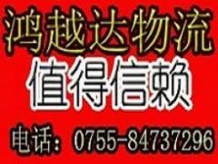 深圳到西宁专线0755-84737296深圳到西宁货运