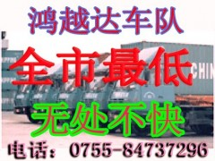 深圳到天津专线0755-84737296深圳到天津货运