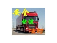 东莞到上海货运专线│东莞到上海物流专线│专业危险品运输