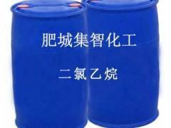 肥城集智化工供应二氯乙烷