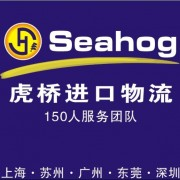 东莞市虎桥国际货运代理有限公司