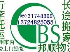 广州到上海托运,广州到北京行李托运,广州到天津托运