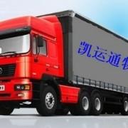 凯运通物流西安货运物流联盟服务公司