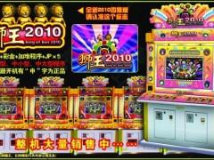 上海微妙3D动物系列2010森林狮王双人台游戏机