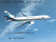 机票代理的转型电子机票代理加盟
