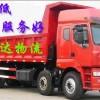 东莞到杭州货运搬家,东莞到杭州物流公司东莞托运公司
