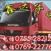 深圳到南京货运公司,深圳到南京专线运输深圳货运