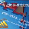 厂家低价供应深圳优质跆拳道垫