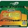 安徽寿瑞祥牌全松茶寿瑞祥牌野生全松茶 品质保障 厂价直销
