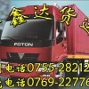 深圳到张家港物流专线,深圳到张家港货运专线特快运输
