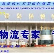 青岛保税物流园区万华国际物流有限公司