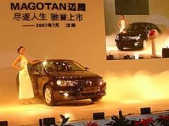 辽宁沈阳专业汽车市场活动策划公司(巡展、试乘试驾、上市发布)