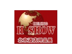 2011第十四届北京酒店设备用品展览会