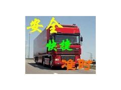 广州至苏州/昆山/太仓/无锡/南京/南通/连云港物流专线