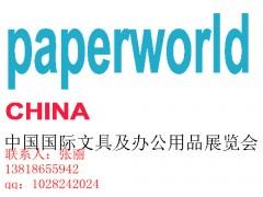 2011第七届中国国际文具及办公用品展览会
