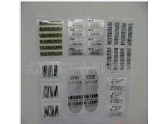 PET条码标签印刷、打印