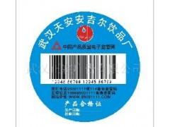 供应各类监管码标签及包装