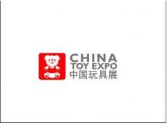 第十届中国国际玩具、模型及婴儿用品展