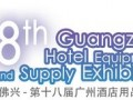 2011第十八屆廣州酒店設備用品展覽會