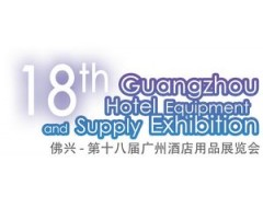 2011第十八届广州酒店设备用品展览会
