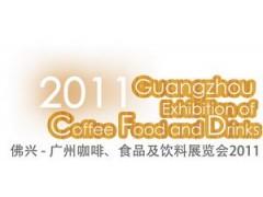 2011第十八届广州咖啡、食品饮料展览会