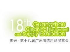 2011第十八届广州清洁设备用品展览会