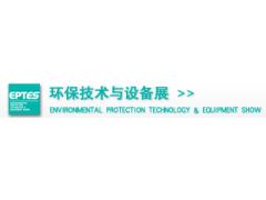2011中国国际工业博览会环保技术与设备展