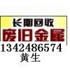 废金属回收公司,深圳废旧物资回收公司