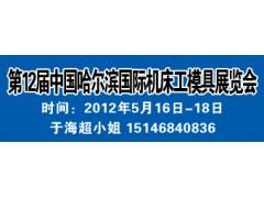 第12届中国哈尔滨国际机床工模具展览会