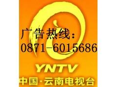 云南卫视/云南卫视广告、云南卫视价格