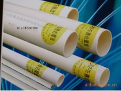 山东优质PVC电工套管  优质20穿线管