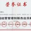 第九届中国品牌影响力高峰论坛年会