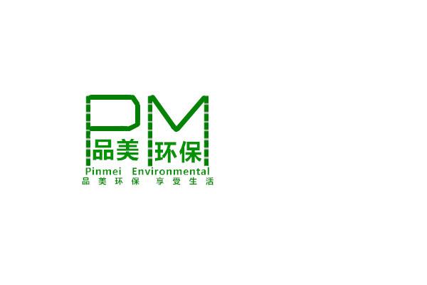 东莞市品美环保科技有限公司