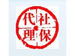 北京社会保险|北京社保办理|北京劳务派遣