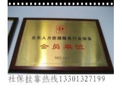 提供服务北京社保代理公司,北京社保代办机构