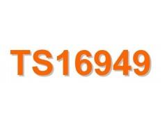 IATF16949认证流程?020-2817028广州联万
