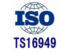 IATF16949认证|联万|佛山-东莞-广州-清远-肇庆