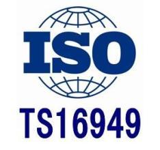 专业佛山IATF16949认证咨询  IATF 中山|广州