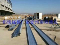 0.9厚65-400铝镁锰金属板徐州生产厂家