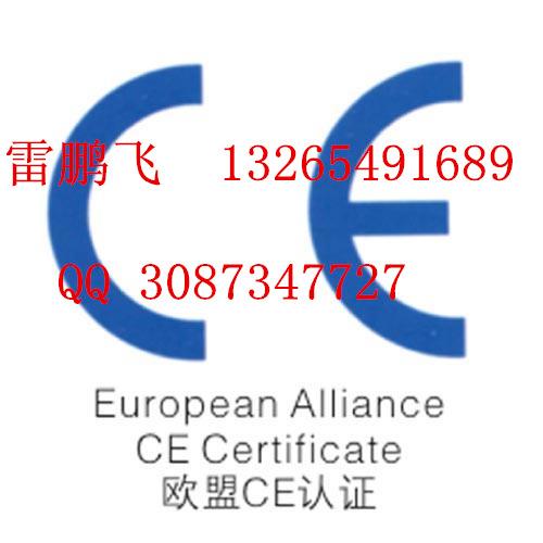 智能插座IEC60884检测电动玩具EN62115检测