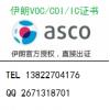 伊朗VOC/COI/IC认证