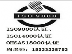 河北iso9000认证,2015版