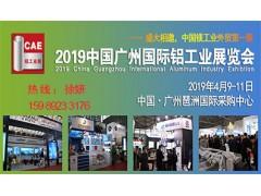 2019广州国际压铸及铸造展览会