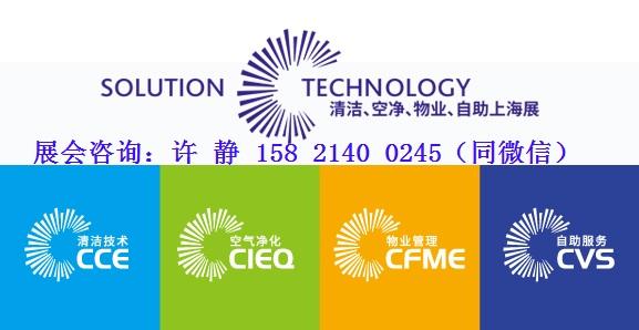2019上海智慧社区展/2019上海智慧物业管理产业博览会