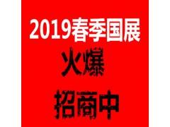 2019年北京国展招聘会参会地址